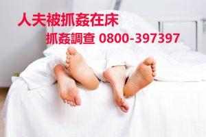 人夫被抓姦在床竟「見笑轉生氣」把妻子打的一身是傷