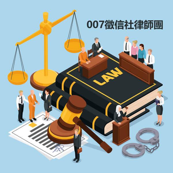 徵信社協調訴訟
