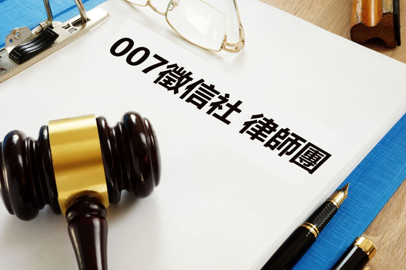 徵信社法律諮詢