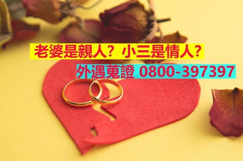 外遇夫總說老婆是親人?小三是情人?
