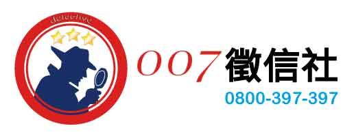 007徵信社