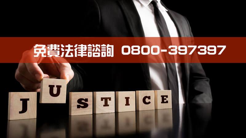 徵信社免費法律諮詢