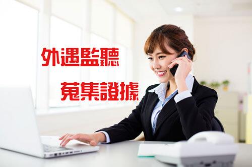 外遇監聽手機對話