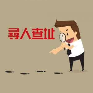 Read more about the article 徵信社尋人找物
