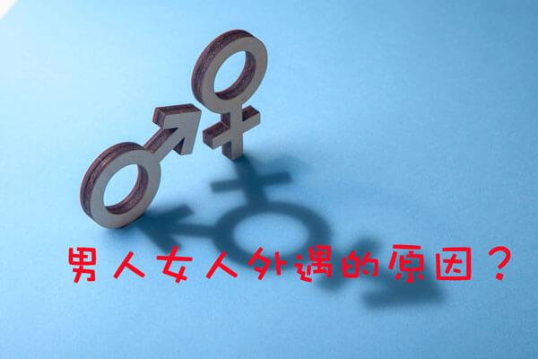 出軌原因男人和女人出軌原因有何不同?