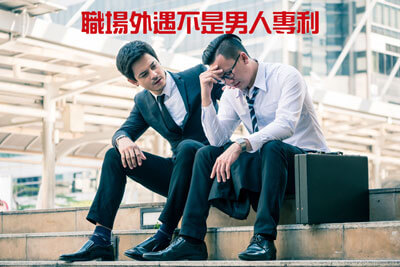 You are currently viewing 職場外遇最容易出軌的職場女性