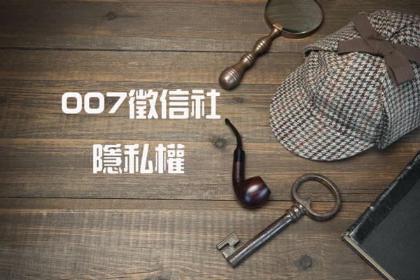 007徵信社隱私權