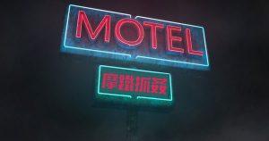 汽車旅館抓姦