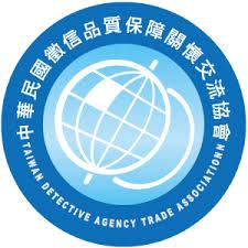 中華民國徵信品質保障關懷協會